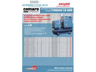 За покупку компрессоров серии LB NEW дилер получает дополнительную к действующей скидку в размере 15%.